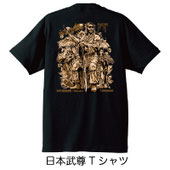 日本武尊Tシャツ