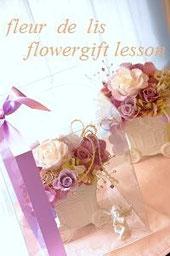 fleur de lisフラワーギフト