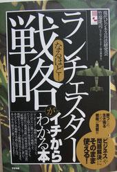 (2011年 すばる舎)