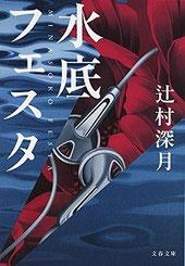『水底フェスタ』(文春文庫)