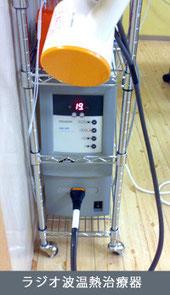 ラジオ波温熱治療器