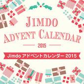 Jimdoアドベントカレンダー2015 アドベントカレンダー特設ページ