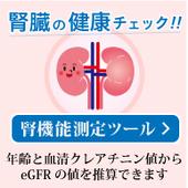 腎機能測定ツール