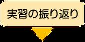 WellLife西大塚事業所(利用の流れ)