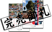 牛嶋神社大祭・公式カレンダー、好評ご予約受付中!