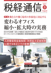 『税経通信』2021年8月号