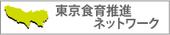 関東農政局 「食育」推進活動