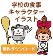 学校の食事 キャラクターイラスト
