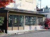 多治見本町オリベストリートのお店「永華陶園」 Tajimi Honmachi Oribe Street