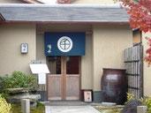 多治見本町オリベストリートのお店「澤千」 Tajimi Honmachi Oribe Street