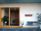 多治見本町オリベストリートのお店「tsunagu」 Tajimi Honmachi Oribe Street