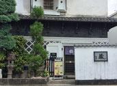 多治見  本町 オリベストリートのお店 「蔵」  五平餅 麦とろ 明治 古民家 edo oldtomn kyouto Tajimi Honmachi Oribe Street
