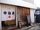 多治見本町オリベストリートのお店「中宿木」  Tajimi Honmachi Oribe Street