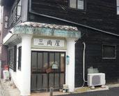 多治見本町オリベストリートの骨董店「三角屋」 Tajimi Honmachi Oribe Street