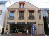 多治見本町オリベストリートのお店「カネヨ陶磁館」 Tajimi Honmachi Oribe Street,調理陶器,すり鉢,食器,納豆鉢