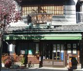 多治見本町オリベストリートの土産物店「梅園」 Tajimi Honmachi Oribe Street