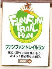 ファンファン トレイルラン 童心に戻って山を楽しもう!遊ぼう!初心者も大歓迎。