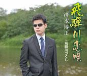 『飛騨川恋唄』ジャケット写真