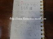 ☆ママのノートに書いたとびっきりうまくなる方法