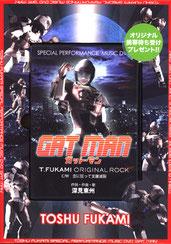 深見東州 半田晴久 DVD GAT MAN (ガット・マン)