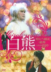 明るすぎる劇団・東州定期公演2010「白熊」DVD