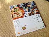 「みんなの朝食日記」台湾版