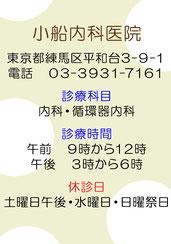 小船内科医院 03-3931-7161