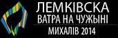 XXXIV Łemkowska Watra na Obczyźnie Michałów 1-2 sierpnia 2014