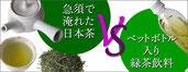 東京都茶協同組合
