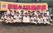 第3位-富陽学童野球クラブ