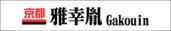 京の西京焼 楽天食品ランキング1位             京都雅幸胤楽天市場店