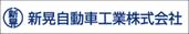 自動車の整備・修理・車検   新晃自動車工業株式会社