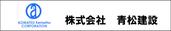 各種建物解体工事・産業廃棄物収集運搬 株式会社青松建設
