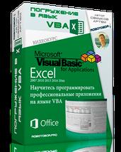 Видеокурс по углубленному изучению программирования на VBA.