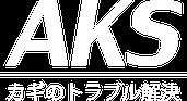 カギのトラブル解決 エース・キーサービス ロゴ