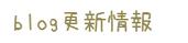 blogブログ更新情報 妙典 行徳 ベビマ