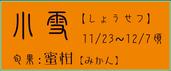 小雪【しょうせつ】:紅葉