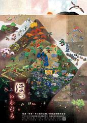 2009岩室温泉観光協会ポスター