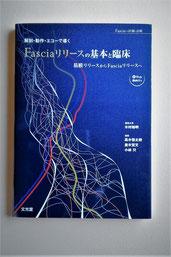 筋膜リリースの本