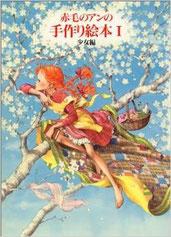 ©赤毛のアンの手づくり絵本Ⅰ