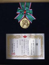 記念メダル付きの表彰状