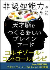 天才脳をつくる新しいブレインフード アポワンティ Acco MUKAWA