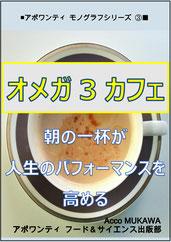 オメガ3は朝一番に摂ると効果的 オメガ3解説&簡単オメガ3カフェレシピ