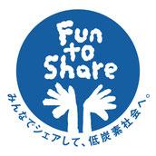 なんとうはFun to Shareキャンペーンに参加しています。