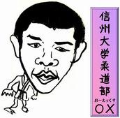 信州大学柔道部OX