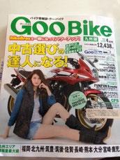 グーバイク 福岡