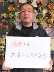 星浩徳 第27区自治会 一関市 藤沢