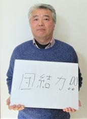 村上一志 一関 大東 興田 前田野自治会 副会長