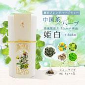 中国茶&ハーブティー姫白