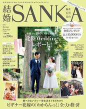 結婚SANKA 2018/3/20号に掲載